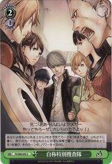 P4/S08-045U (Self-Proclaimed Special Investigation Squad)