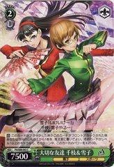 P4/S08-043C (Chie & Yukiko, Important Friends)