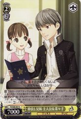 P4/S08-007R (Protagonist & Nanako, Close Brother and Sister)