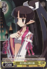 DG/S02-003R (Crane-Folding Asuka)