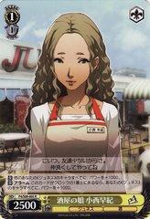 P4/S08-005R (Konishi Saki, Daughter of Wine Shoppe)