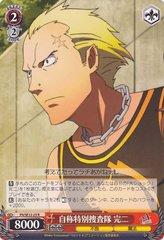 P4/SE12-23R (Kanji, Self-Proclaimed Special Investigation Squad)