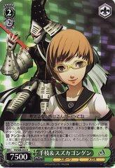 P4/S08-032R (Chie & Suzuka Gongen)