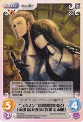 "NP-275R (""Lab Mem"" Originator of Time Leaping [Okabe Rintarou & Makise Kurisu]) by Bushiroad"