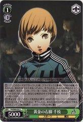 P4/S08-035U (Chie, Golden Right Foot)